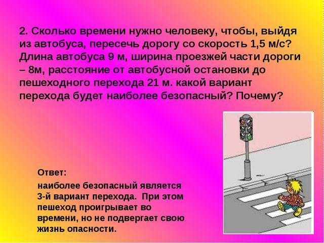 2. Сколько времени нужно человеку, чтобы, выйдя из автобуса, пересечь дорогу...