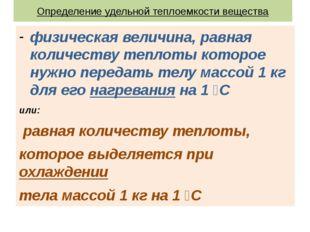 Определение удельной теплоемкости вещества физическая величина, равная количе