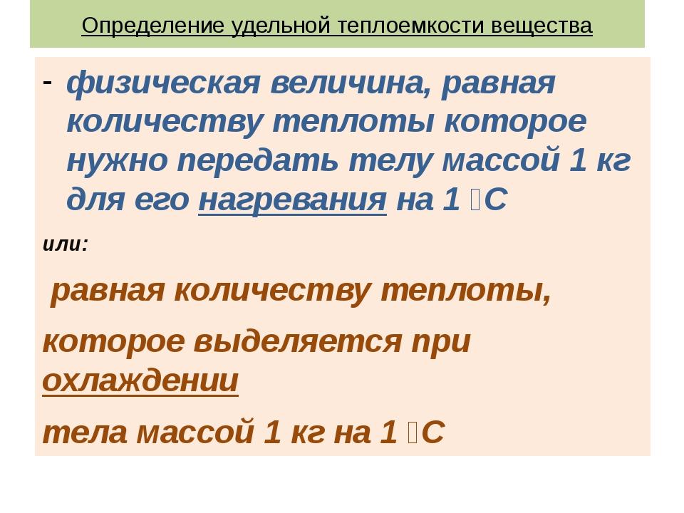 Определение удельной теплоемкости вещества физическая величина, равная количе...
