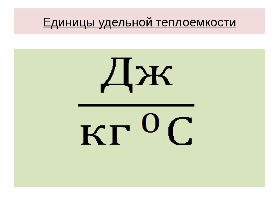 Единицы удельной теплоемкости