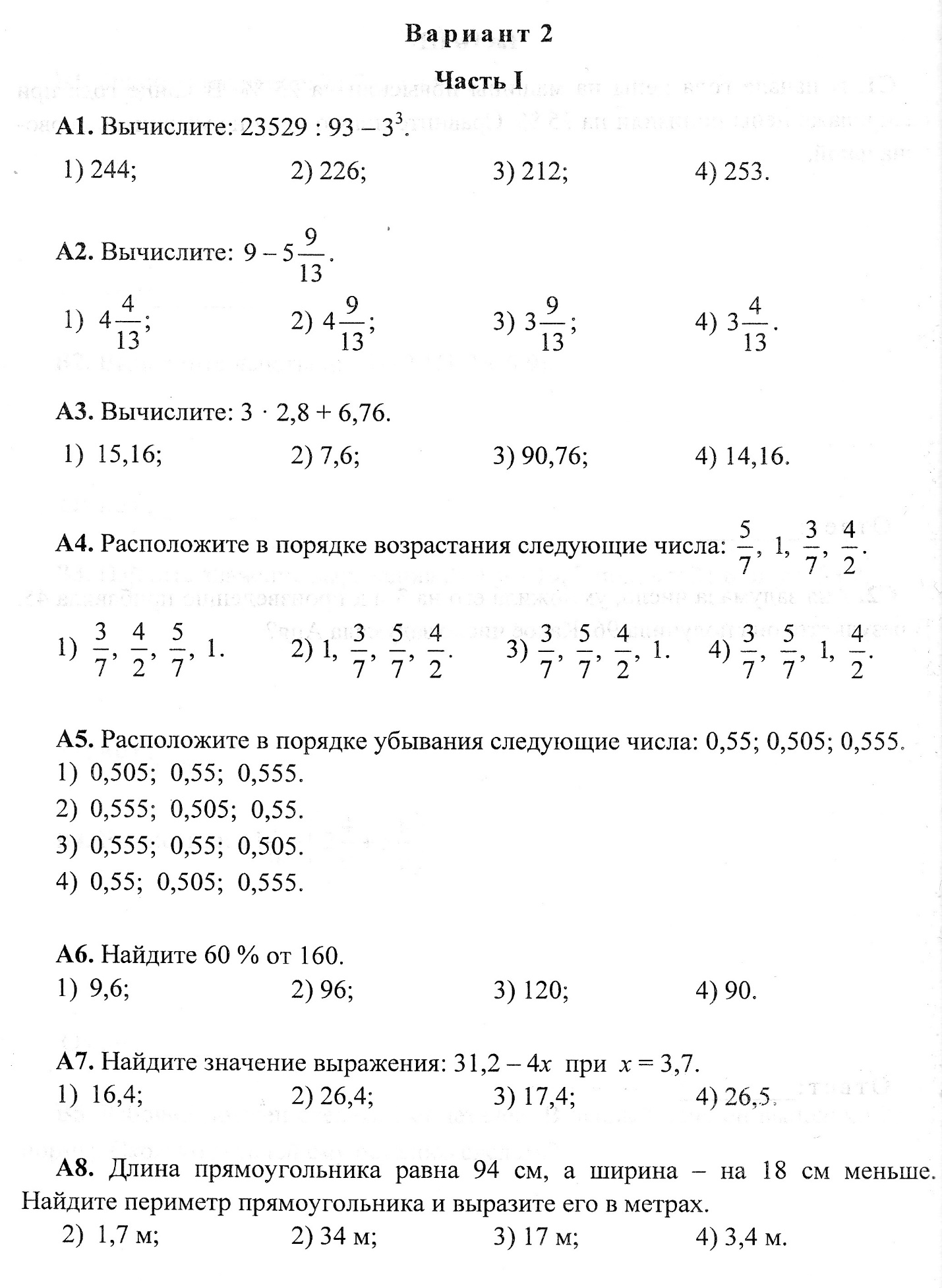 H:\рабочая программа 2015-2016\математика 5 кл\рабочая программа\диагностики\IMG_0034.jpg