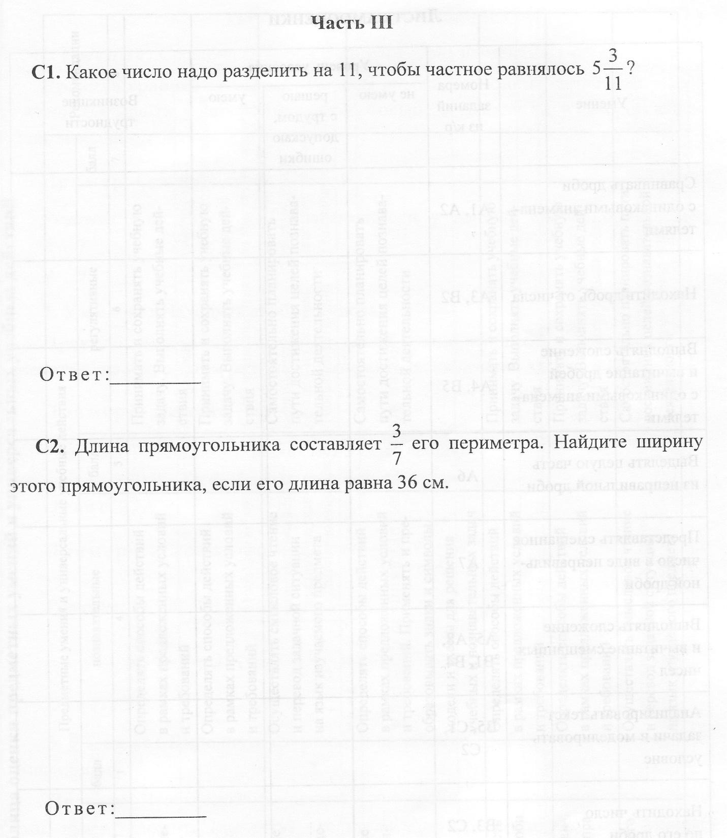 H:\рабочая программа 2015-2016\математика 5 кл\рабочая программа\диагностики\IMG_0024.jpg