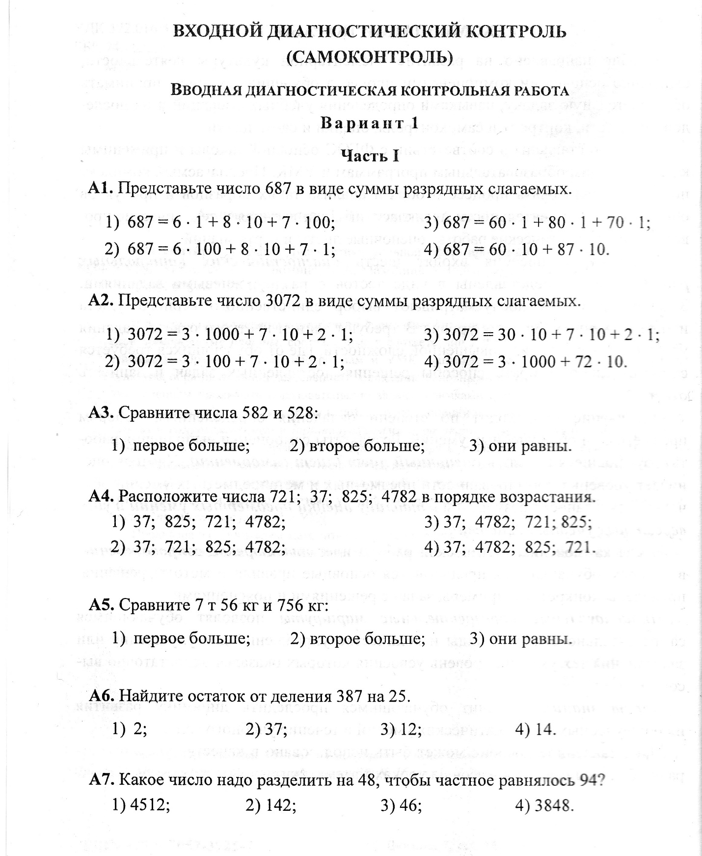 Пояснительная записка к рабочей программе по математике 5 класс