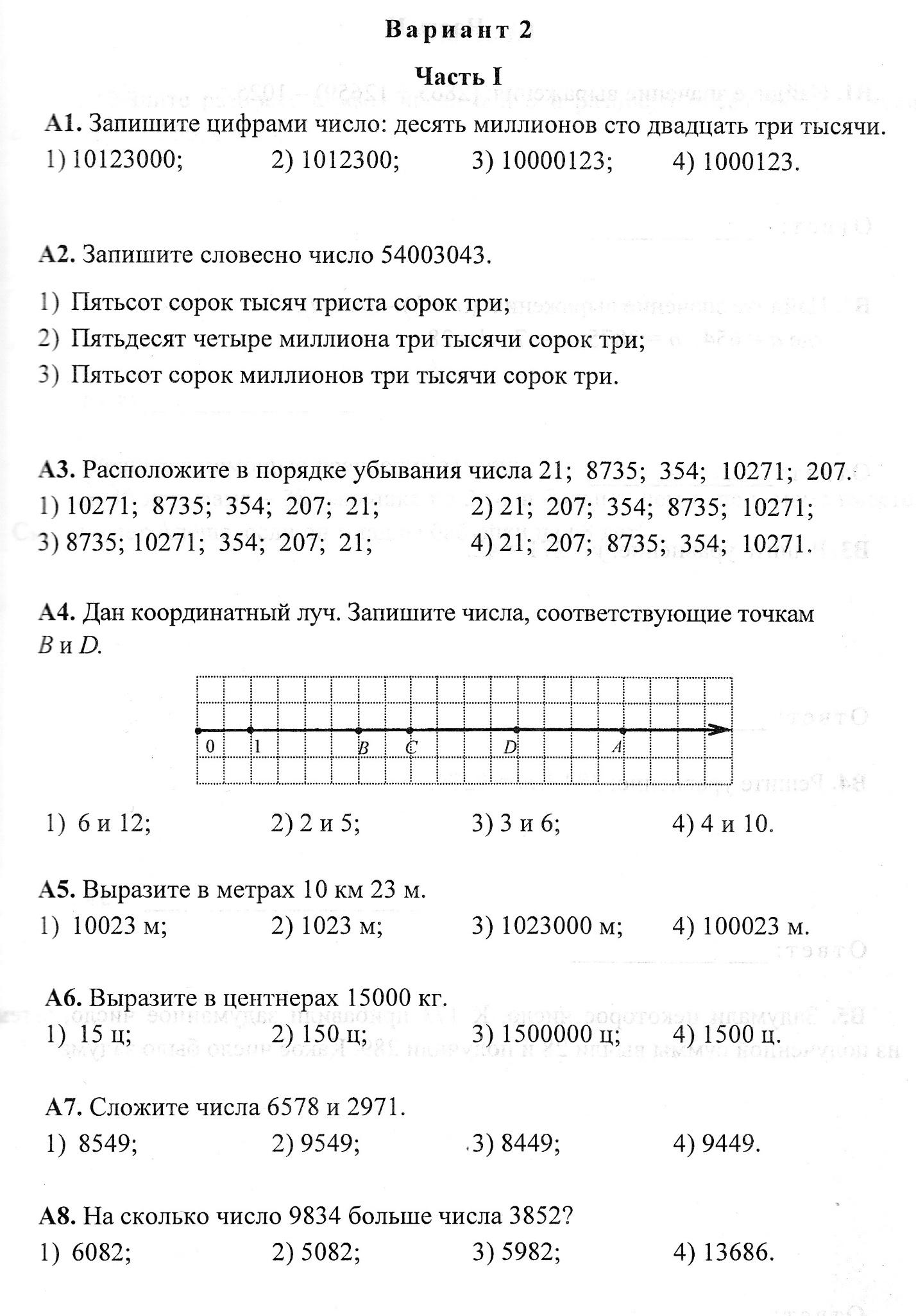 H:\рабочая программа 2015-2016\математика 5 кл\рабочая программа\диагностики\IMG_0008.jpg