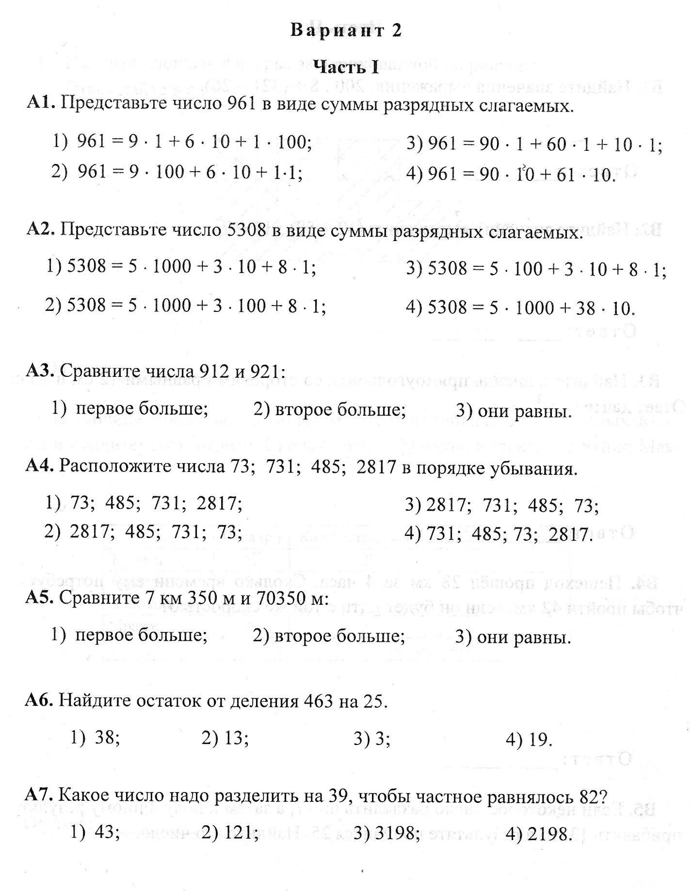 6 класс по гдз просмотр номера 1307 номера, издательства мнемозина