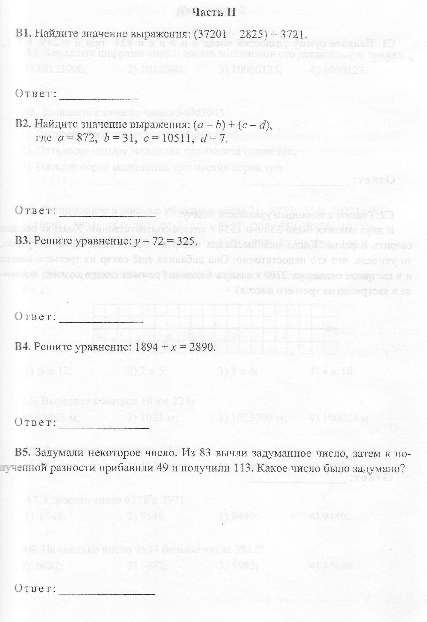 H:\рабочая программа 2015-2016\математика 5 кл\рабочая программа\диагностики\IMG_0009.jpg
