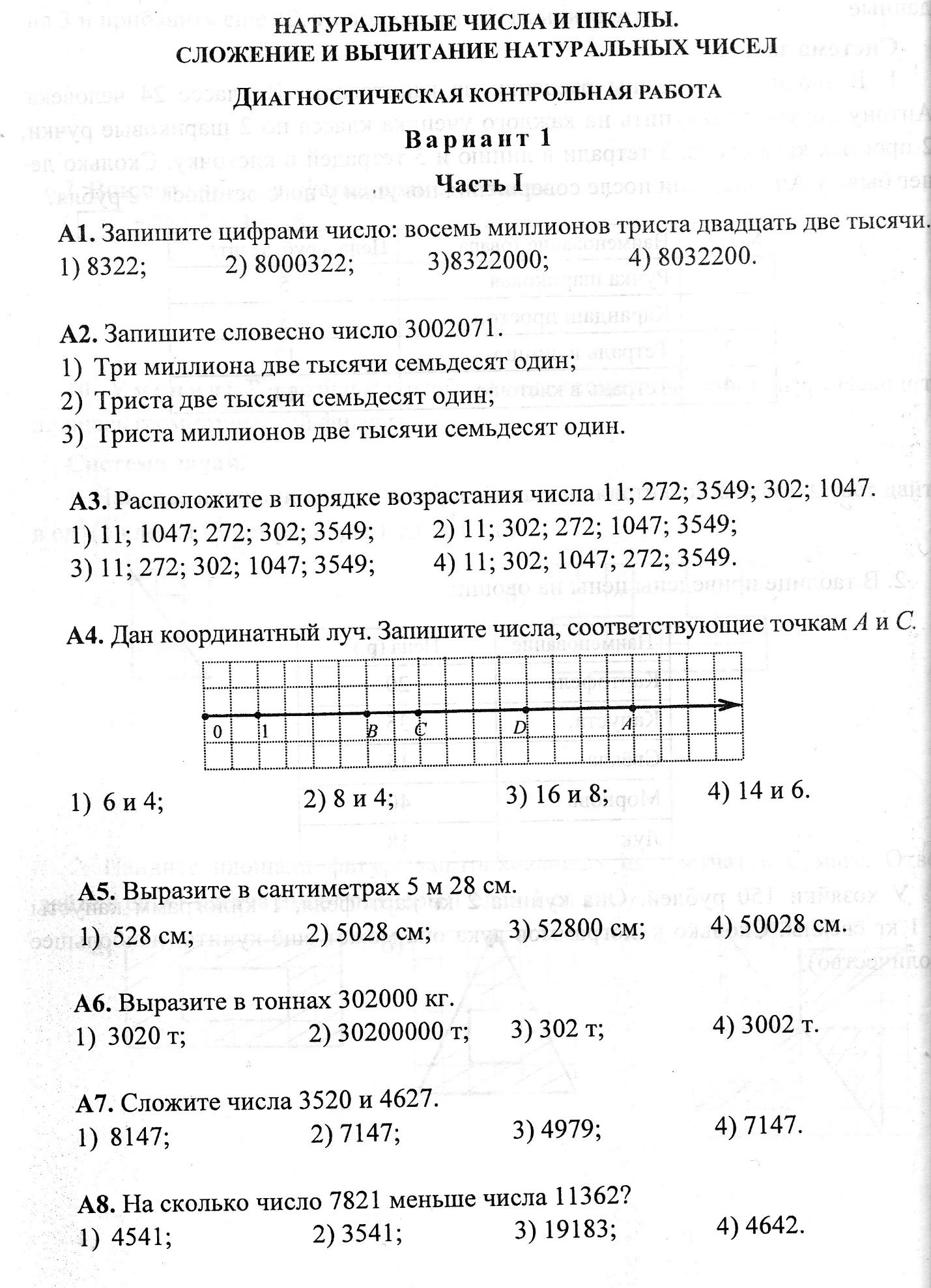 Дидактические материалы математика 5 класс кнутова уединов скачать
