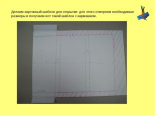 Делаем картонный шаблон для открытки: для этого отмеряем необходимые размеры