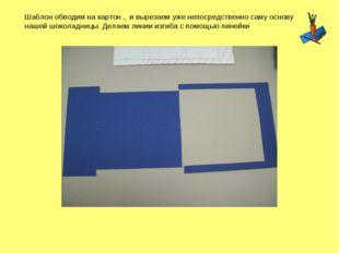 Шаблон обводим на картон , и вырезаем уже непосредственно саму основу нашей ш