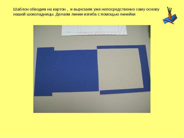 Шаблон обводим на картон , и вырезаем уже непосредственно саму основу нашей ш...