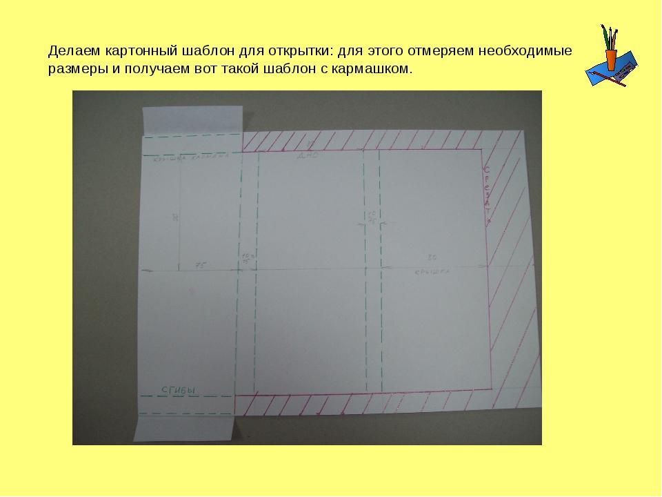Делаем картонный шаблон для открытки: для этого отмеряем необходимые размеры...