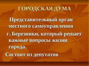 ГОРОДСКАЯ ДУМА Представительный орган местного самоуправления г. Березники, к