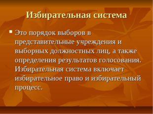 Избирательная система Это порядок выборов в представительные учреждения и выб