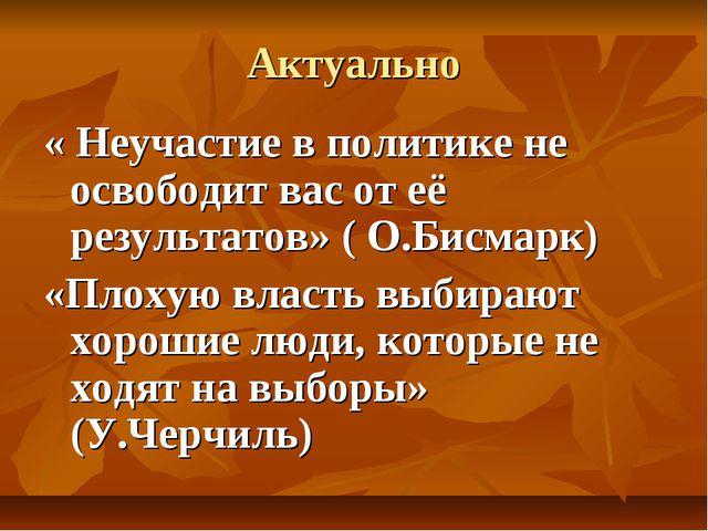 Актуально « Неучастие в политике не освободит вас от её результатов» ( О.Бисм...