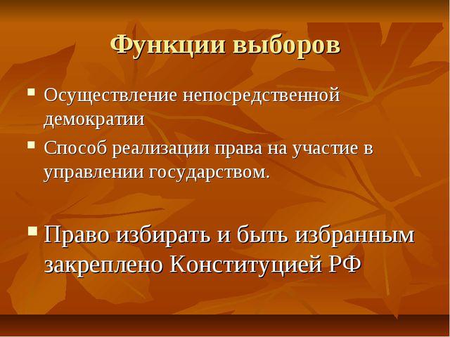 Функции выборов Осуществление непосредственной демократии Способ реализации п...