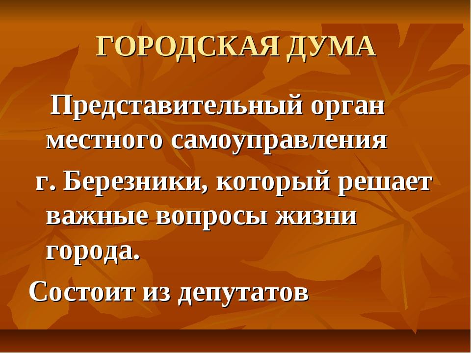 ГОРОДСКАЯ ДУМА Представительный орган местного самоуправления г. Березники, к...