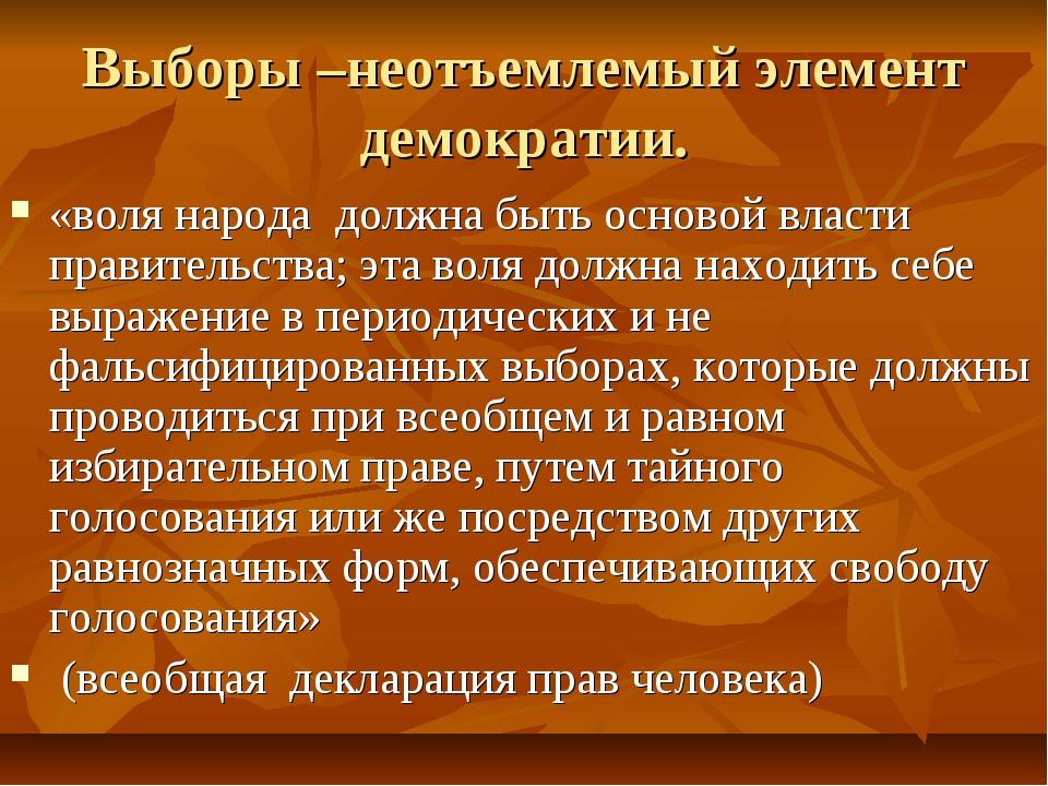 Выборы –неотъемлемый элемент демократии. «воля народа должна быть основой вла...