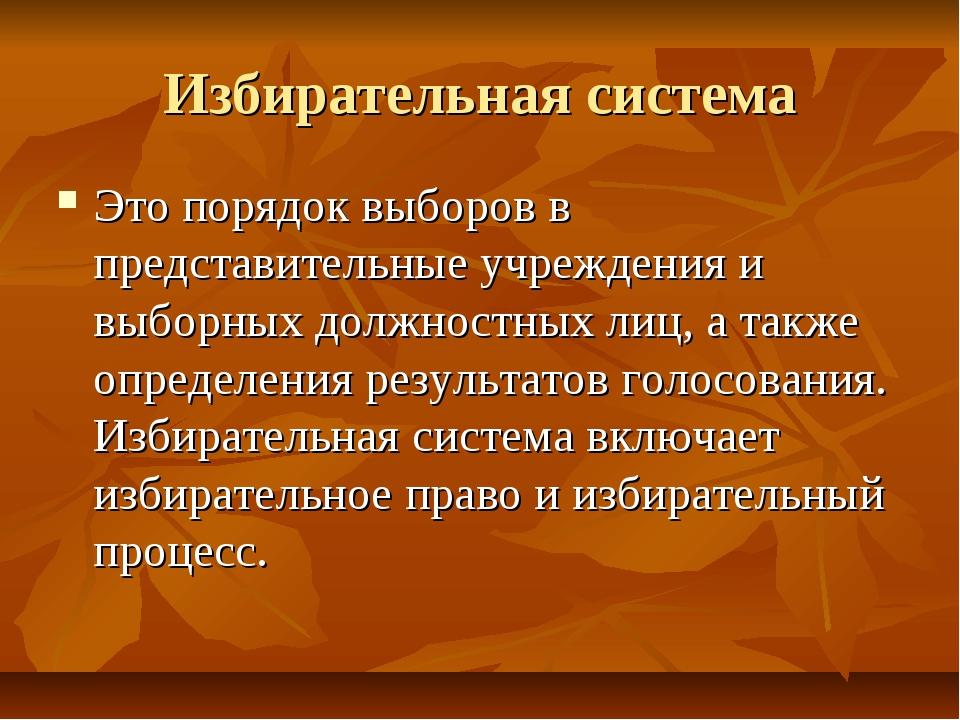 Избирательная система Это порядок выборов в представительные учреждения и выб...
