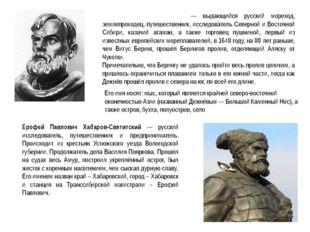 Семён Ива́нович Дежнёв — выдающийся русский мореход, землепроходец, путешеств