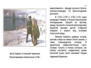 Витус Беринг и Алексей Чириков в Петропавловске-Камчатском 1740г. Ви́тус Иона