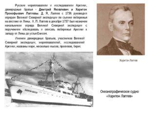 Именем двоюродных братьев, участников Великой Северной экспедиции, мореплава