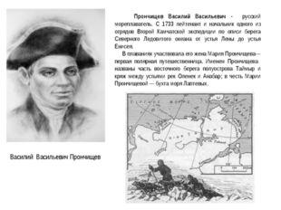 Василий Васильевич Прончищев Прончищев Василий Васильевич - русский мореплава