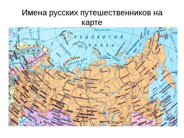 Имена русских путешественников на карте