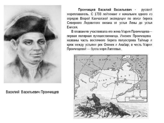 Василий Васильевич Прончищев Прончищев Василий Васильевич - русский мореплава...