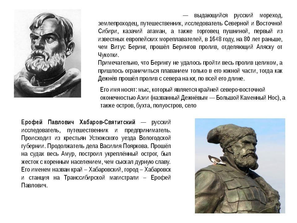 Семён Ива́нович Дежнёв — выдающийся русский мореход, землепроходец, путешеств...