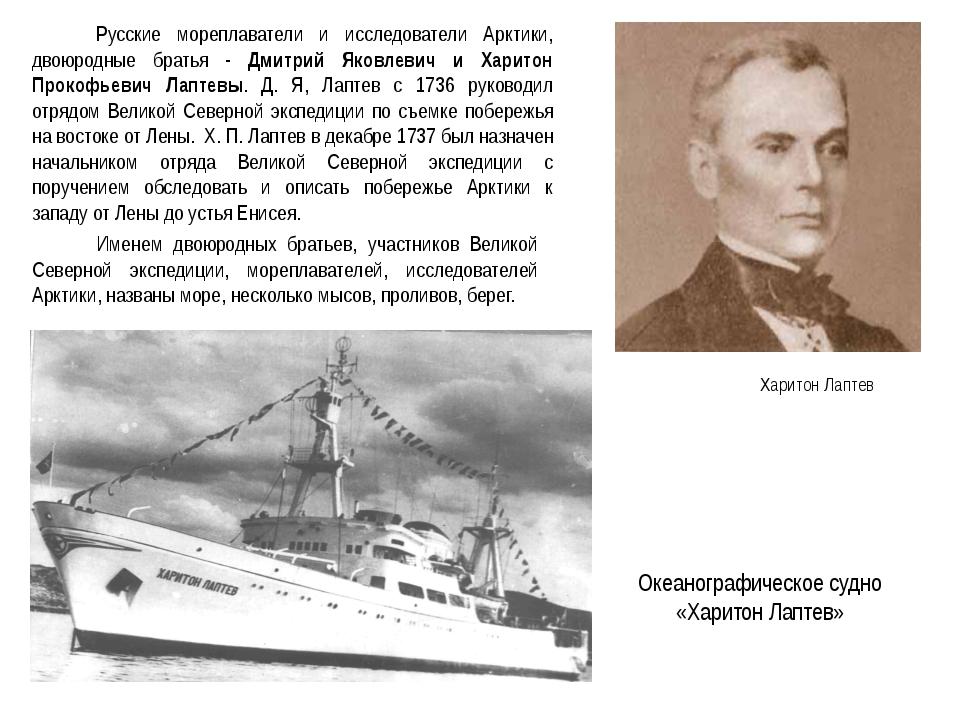 Именем двоюродных братьев, участников Великой Северной экспедиции, мореплава...