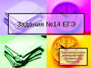 Задания №14 ЕГЭ Подготовила учитель математики МБОУ Сатинской СОШ Шеина Н.В.