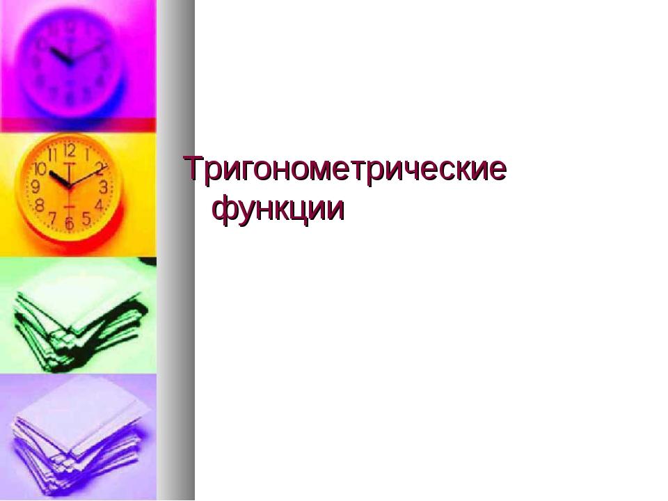 Тригонометрические функции