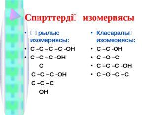 Спирттердің изомериясы Құрылыс изомериясы: С –С –С –С -ОН С –С –С -ОН С С –С