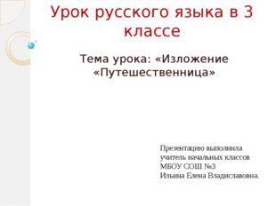 Урок русского языка в 3 классе Тема урока: «Изложение «Путешественница» Презе