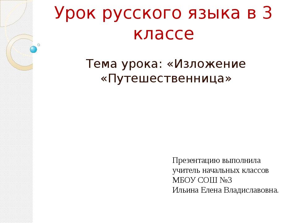 Урок русского языка в 3 классе Тема урока: «Изложение «Путешественница» Презе...