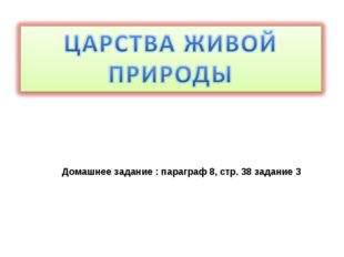 Домашнее задание : параграф 8, стр. 38 задание 3