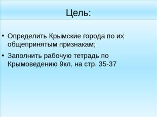 Цель: Определить Крымские города по их общепринятым признакам; Заполнить рабо