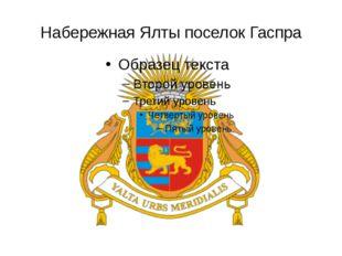 Набережная Ялты поселок Гаспра