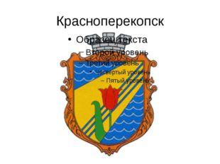 Красноперекопск