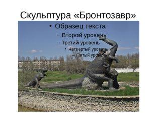 Скульптура «Бронтозавр»