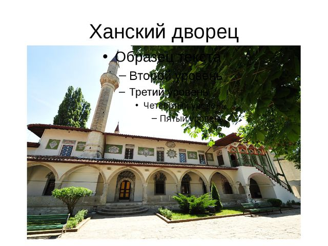 Ханский дворец
