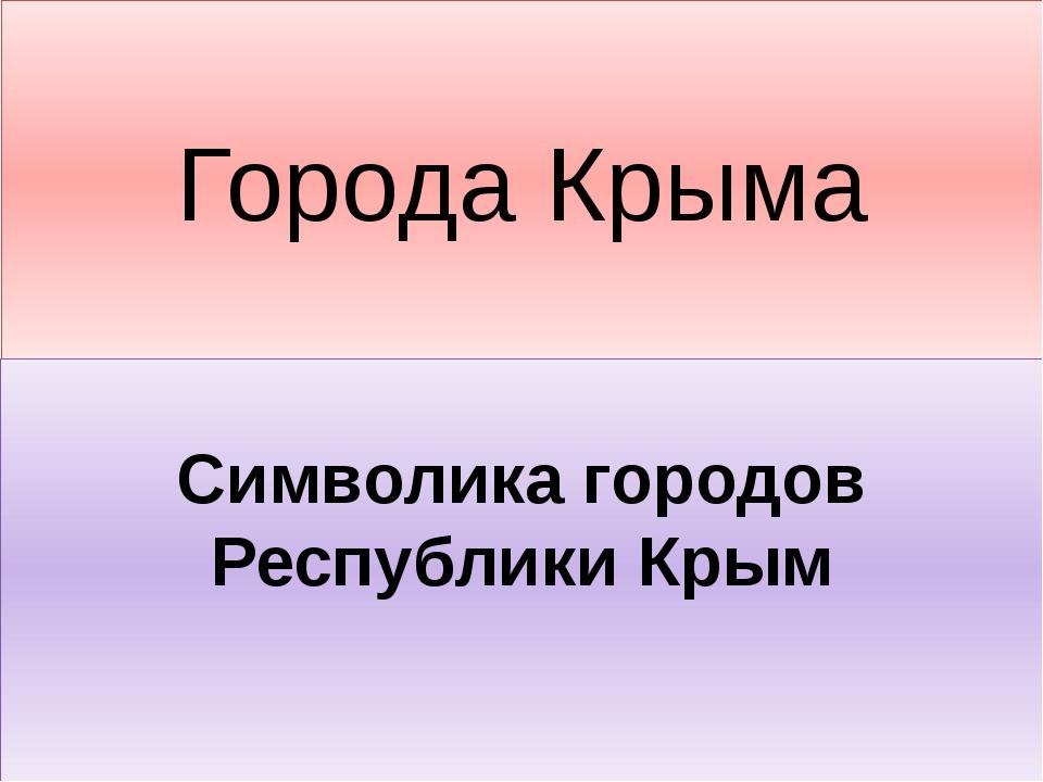 Города Крыма Символика городов Республики Крым