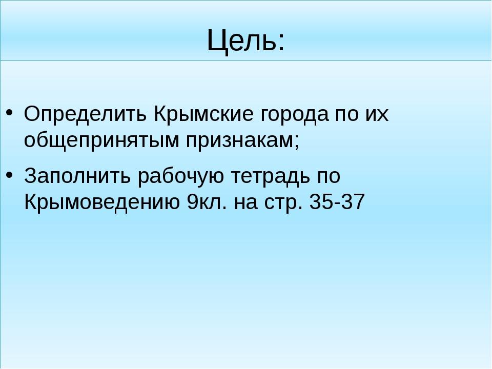 Цель: Определить Крымские города по их общепринятым признакам; Заполнить рабо...
