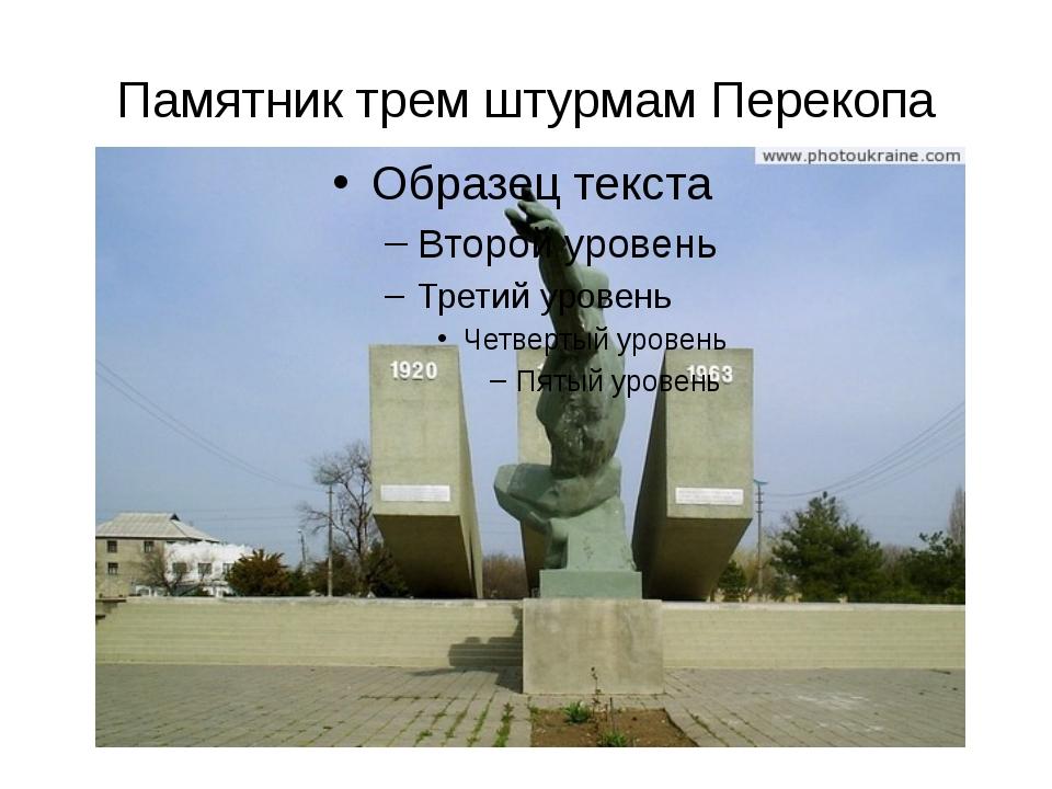 Памятник трем штурмам Перекопа