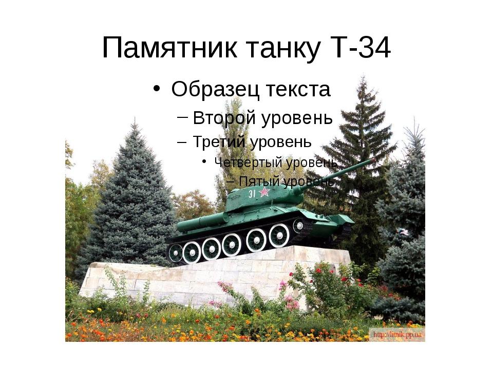 Памятник танку Т-34