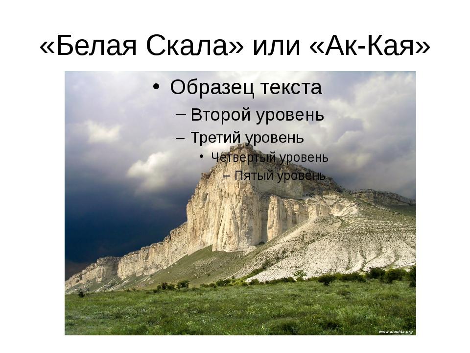 «Белая Скала» или «Ак-Кая»