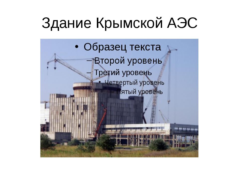Здание Крымской АЭС