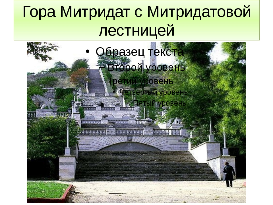 Гора Митридат с Митридатовой лестницей