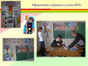 Оформление отрядного уголка 2009г.
