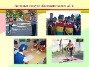 Районный конкурс «Безопасное колесо-2012»